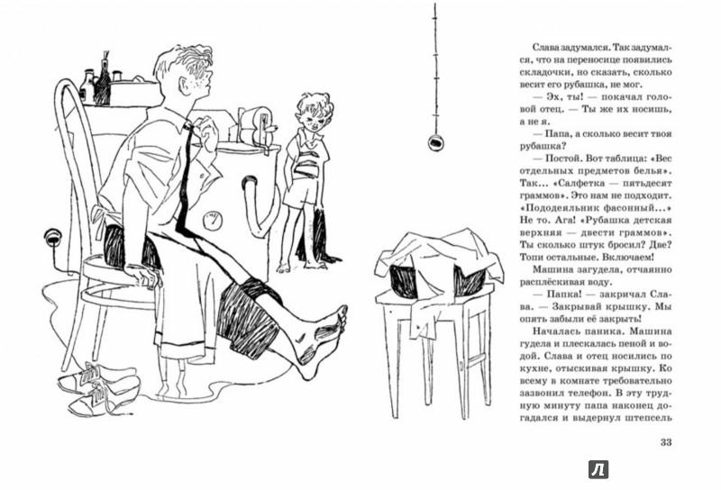 Иллюстрация 1 из 53 для Жили-были - Николай Наволочкин | Лабиринт - книги. Источник: Лабиринт