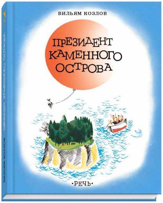 Иллюстрация 1 из 24 для Президент Каменного острова - Вильям Козлов   Лабиринт - книги. Источник: Лабиринт