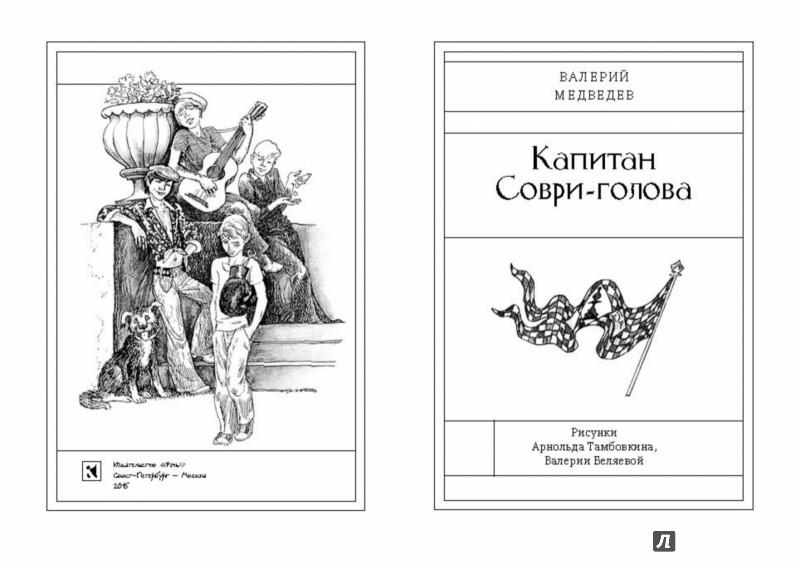 Иллюстрация 1 из 61 для Капитан Соври-голова - Валерий Медведев | Лабиринт - книги. Источник: Лабиринт