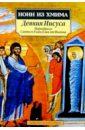 Нонн из Хмима Деяния Иисуса: Парафраза Святого Евангелия от Иоанна