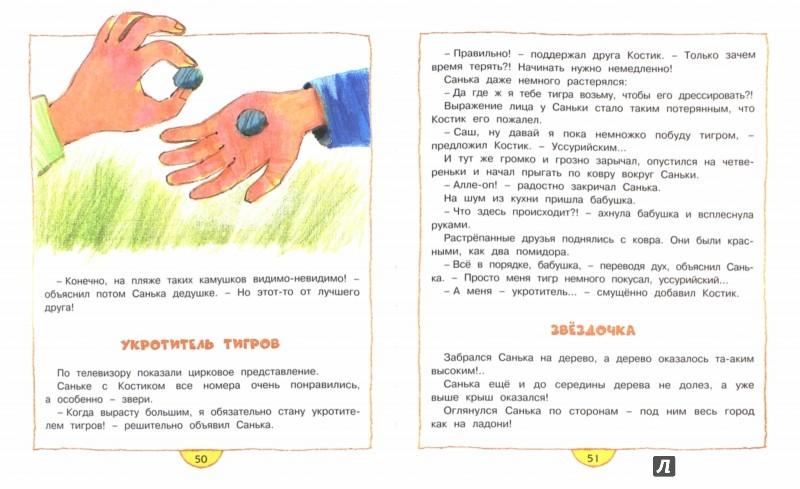 Иллюстрация 1 из 22 для Как Санька стал большим - Сергей Георгиев | Лабиринт - книги. Источник: Лабиринт