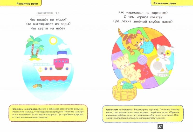 Иллюстрация 1 из 28 для Грамотейка. Интеллектуальное развитие детей 1-2 лет - Ольга Земцова | Лабиринт - книги. Источник: Лабиринт