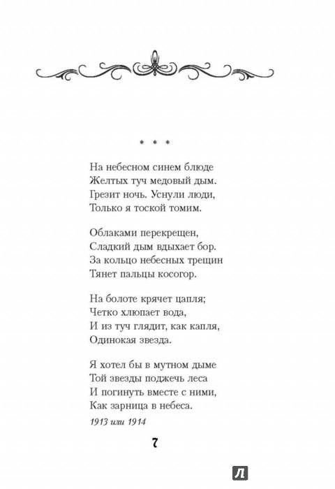 Иллюстрация 1 из 40 для Анна Снегина. Стихотворения - Сергей Есенин | Лабиринт - книги. Источник: Лабиринт