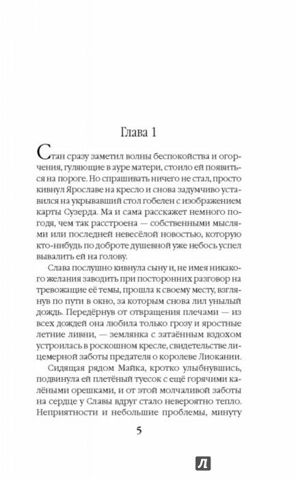 Иллюстрация 1 из 13 для Трельяж с видом на море. Цвет победы - Вера Чиркова | Лабиринт - книги. Источник: Лабиринт