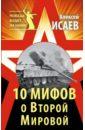 10 мифов о Второй Мировой, Исаев Алексей Валерьевич