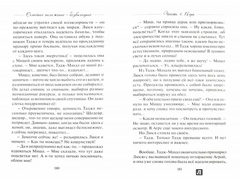 Иллюстрация 1 из 3 для Семейное положение - безвыходное - Юлия Монакова | Лабиринт - книги. Источник: Лабиринт