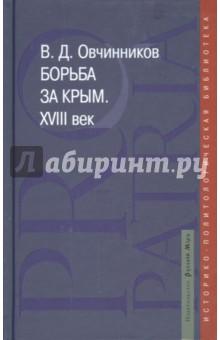 Борьба за Крым. XVIII век билет порт кавказ порт крым
