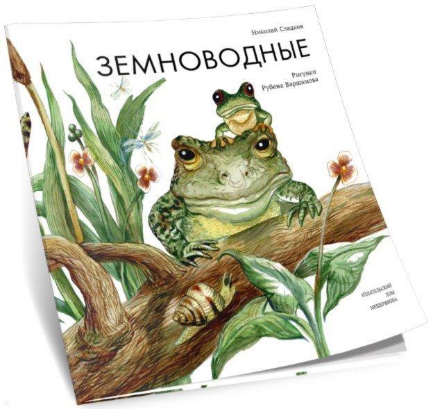 Иллюстрация 1 из 82 для Земноводные - Николай Сладков | Лабиринт - книги. Источник: Лабиринт