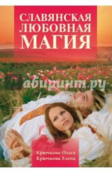 Славянская любовная магия славянская символика в ростове