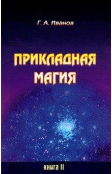 Прикладная магия. Книга 2 соевый изолят в украине
