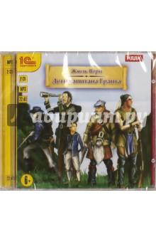 Купить Дети капитана Гранта (CDmp3), 1С, Зарубежная литература для детей