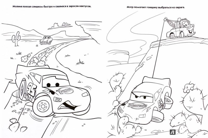 Иллюстрация 1 из 3 для Волшебная раскраска. Тачки (№14217) | Лабиринт - книги. Источник: Лабиринт