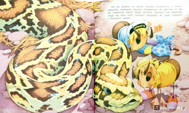 Иллюстрация 1 из 5 для Путешествие бегемотика - Е. Агинская | Лабиринт - книги. Источник: Лабиринт