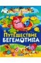 Путешествие бегемотика, Агинская Е. Н.