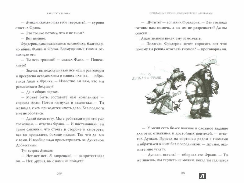 Иллюстрация 1 из 18 для Как стать Героем - Кристофер Хили | Лабиринт - книги. Источник: Лабиринт