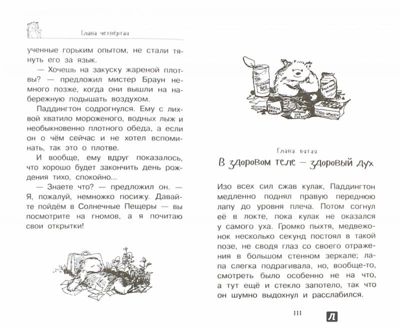 Иллюстрация 1 из 40 для Медвежонок Паддингтон на высоте - Майкл Бонд | Лабиринт - книги. Источник: Лабиринт