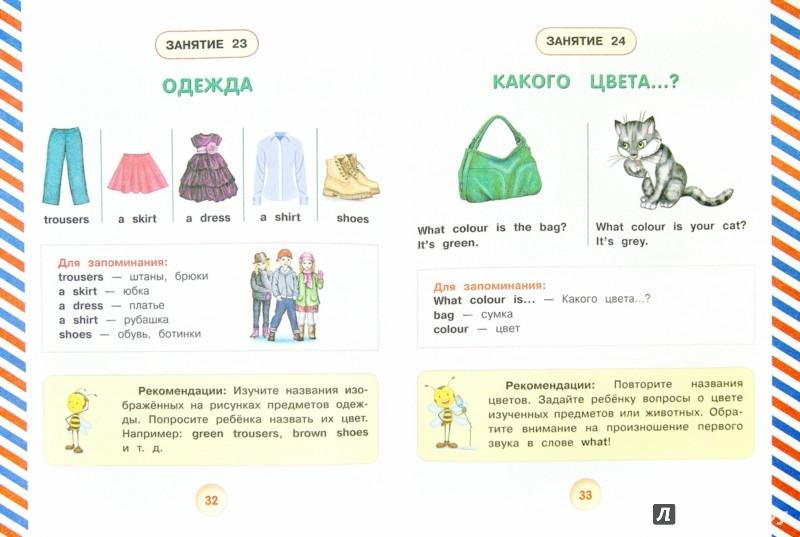Иллюстрация 1 из 11 для Английский для малышей. 4-6 лет - Виктория Державина | Лабиринт - книги. Источник: Лабиринт