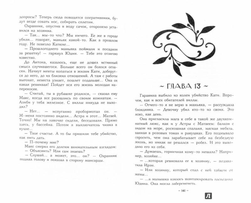 Иллюстрация 1 из 8 для Отпуск на вилле с призраком - Наталья Солнцева | Лабиринт - книги. Источник: Лабиринт