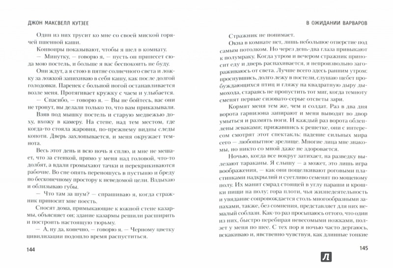 Иллюстрация 1 из 21 для В ожидании варваров - Джон Кутзее | Лабиринт - книги. Источник: Лабиринт