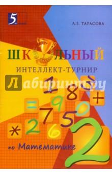 Интеллект-турнир по математике. 2 класс. С грамотой интеллект турнир по математике 2 класс с грамотой