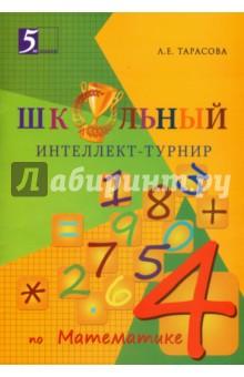 Интеллект-турнир по математике. 4 класс. С грамотой интеллект турнир по математике 2 класс с грамотой