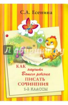 zaytsev-luchshee-sochinenie-pro-shkolu-2-klass-temu-ivana-shamyakina