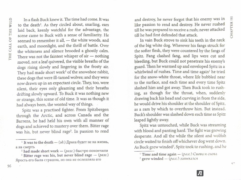 Иллюстрация 1 из 15 для Зов предков - Джек Лондон | Лабиринт - книги. Источник: Лабиринт