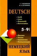Немецкий язык. 5-9 классы. Грамматика, лексика, чтение, коммуникация. Учебное пособие