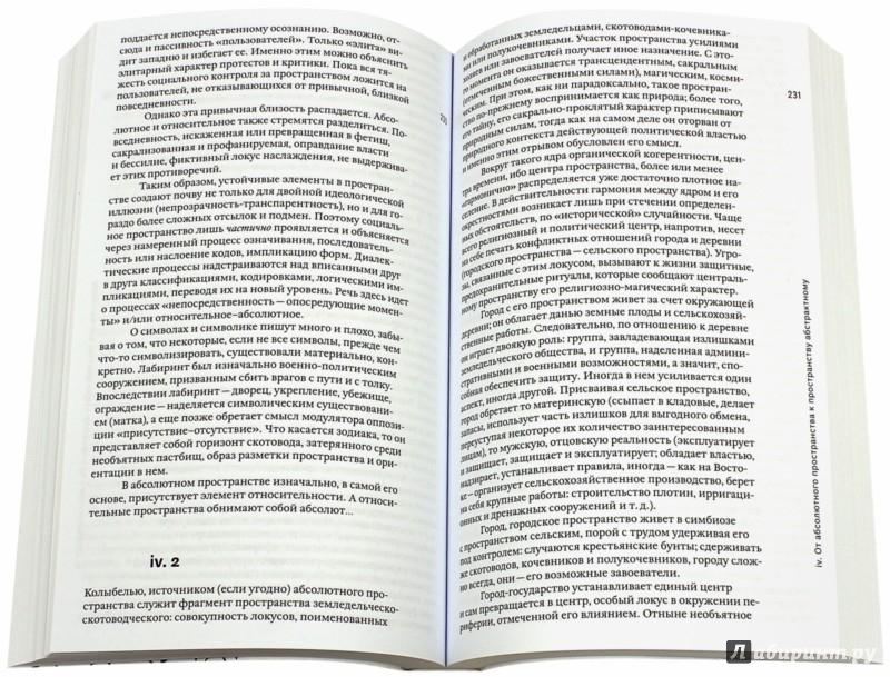 Иллюстрация 1 из 5 для Производство пространства - Анри Лефевр | Лабиринт - книги. Источник: Лабиринт