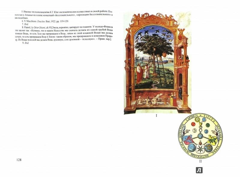 Иллюстрация 1 из 23 для Герметическая традиция - Юлиус Эвола | Лабиринт - книги. Источник: Лабиринт