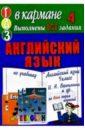Готовые домашние задания по учебнику Английский язык 4 класс И.Н. Верещагина и др.