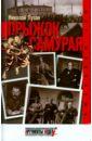 Лузан Николай Николаевич Прыжок самурая