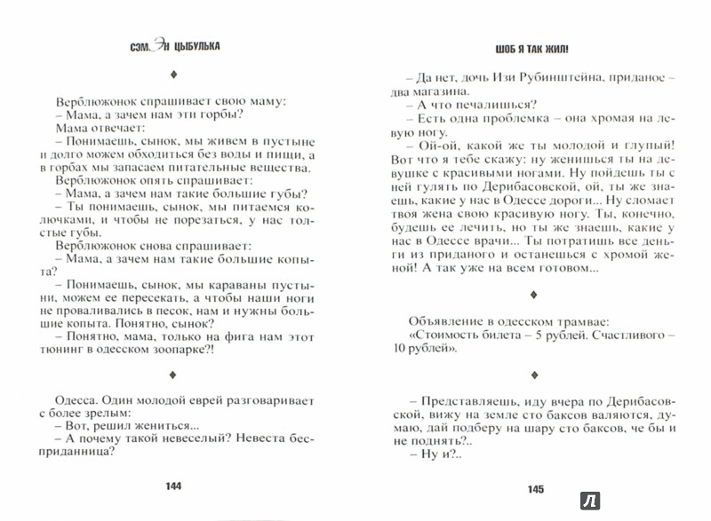 Иллюстрация 1 из 6 для Шоб я так жил! Анекдоты из Одессы - Сэмэн Цыбулька | Лабиринт - книги. Источник: Лабиринт