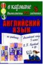 Готовые домашние задания по учебнику Английский язык 5 класс В.П. Кузовлев и др. цена