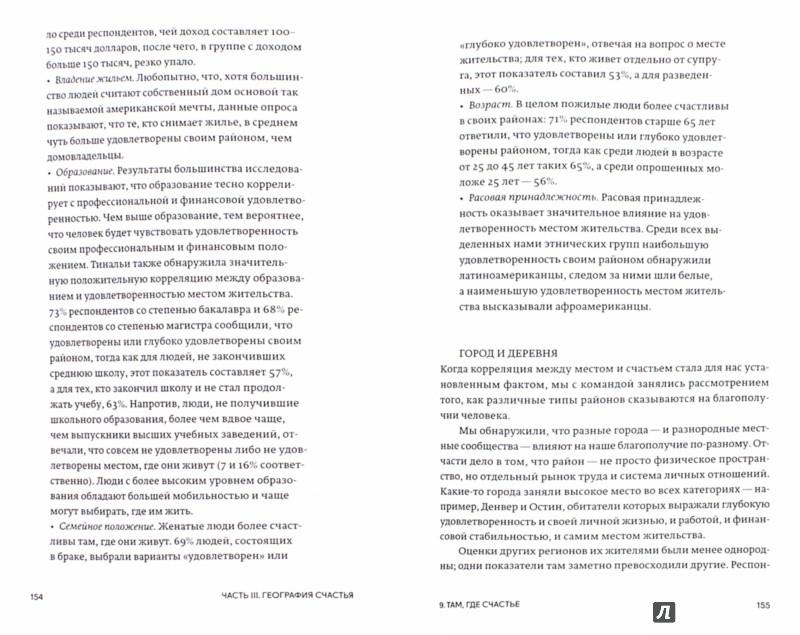Иллюстрация 1 из 9 для Кто твой город? Креативная экономика и выбор места жительства - Ричард Флорида | Лабиринт - книги. Источник: Лабиринт