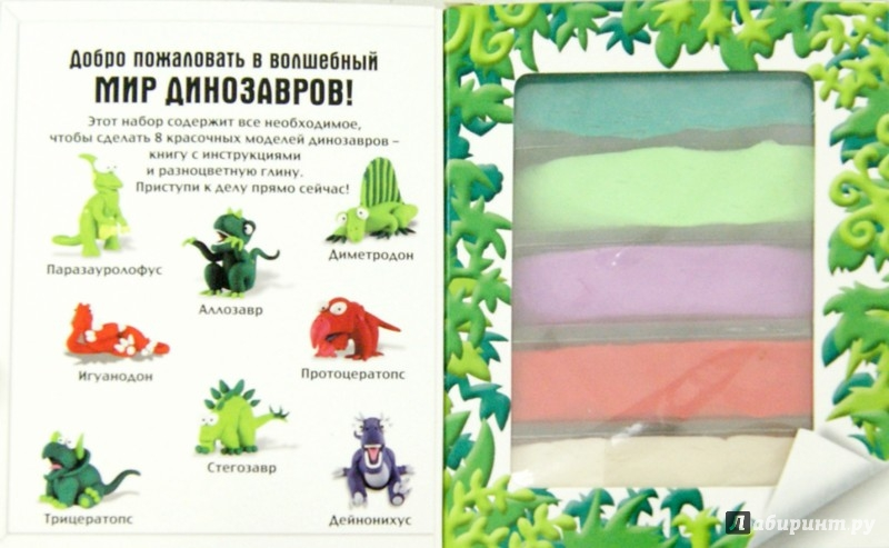 Иллюстрация 1 из 2 для Динозаврики из глины | Лабиринт - игрушки. Источник: Лабиринт