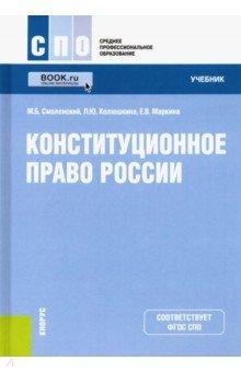 Конституционное право России. Учебник от Лабиринт