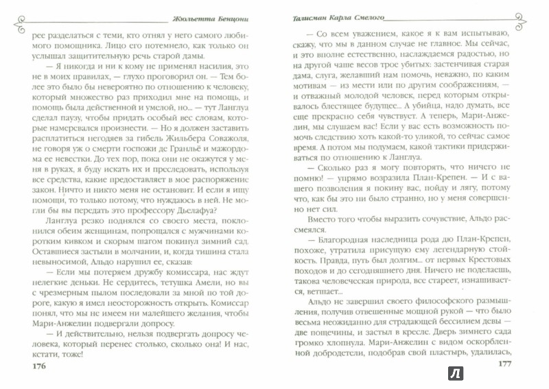 Иллюстрация 1 из 15 для Талисман Карла Смелого - Жюльетта Бенцони | Лабиринт - книги. Источник: Лабиринт