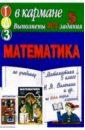 Готовые домашние задания по учебнику Математика 5 класс Н.Я. Виленкин и др.