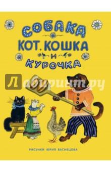Собака, Кот, Кошка и Курочка