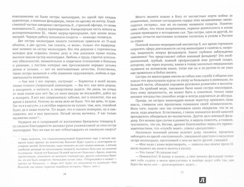 Иллюстрация 1 из 8 для Изнанка поражения. Записки военного врача - Иван Мурашев | Лабиринт - книги. Источник: Лабиринт