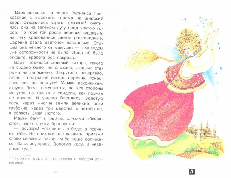 Иллюстрация 1 из 14 для Сказки о русских богатырях | Лабиринт - книги. Источник: Лабиринт