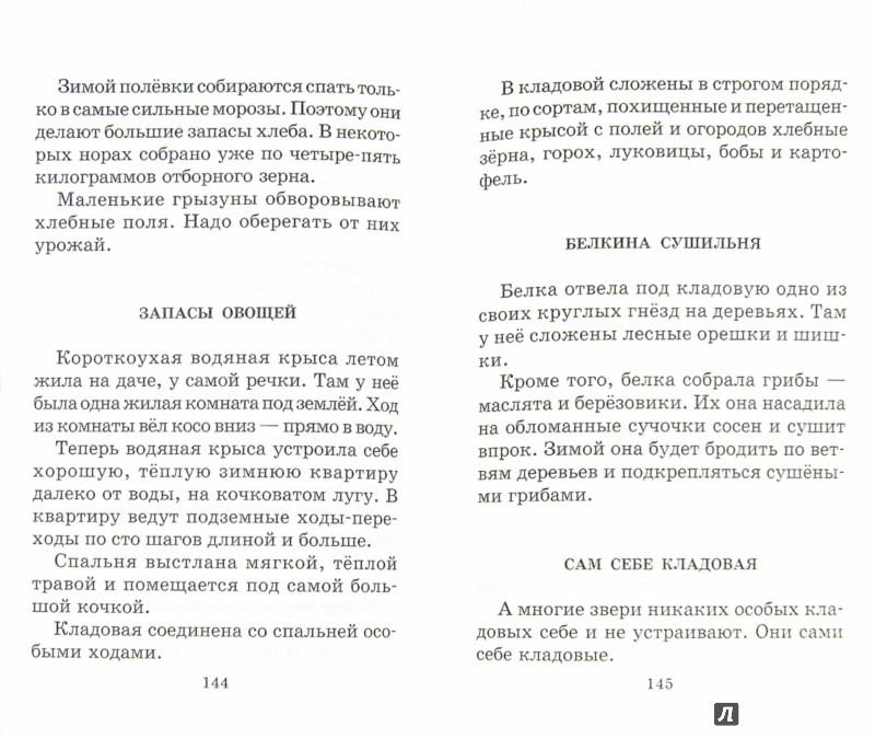 Иллюстрация 1 из 15 для Лесная газета. Сказки и рассказы - Виталий Бианки | Лабиринт - книги. Источник: Лабиринт