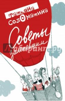 Советы залетевшим. Соломатина татьяна юрьевна скачать в fb2, pdf.