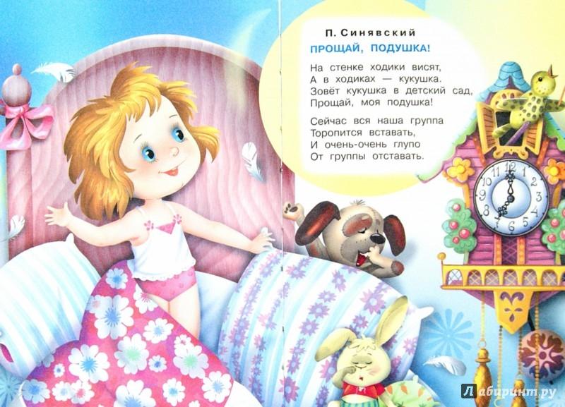 Иллюстрация 1 из 22 для Стихи для детского сада - Барто, Маршак, Берестов | Лабиринт - книги. Источник: Лабиринт