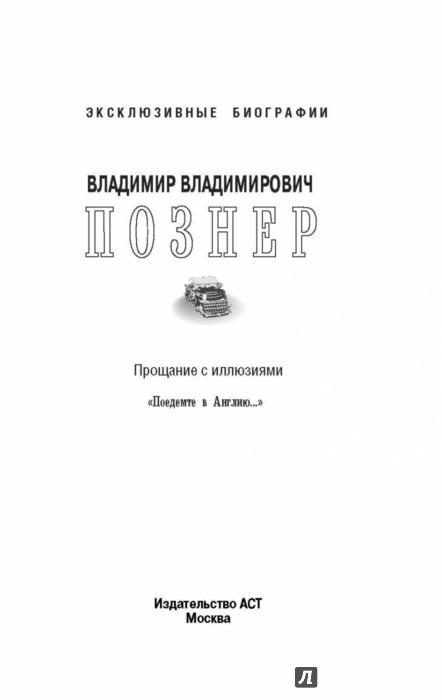 """Иллюстрация 1 из 21 для Прощание с иллюзиями. """"Поедемте в Англию"""" - Владимир Познер   Лабиринт - книги. Источник: Лабиринт"""