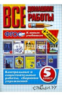 Книга Все домашние работы класс к новым учебникам ФГОС  Все домашние работы 5 класс к новым учебникам ФГОС