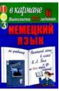 Готовые домашние задания по учебнику Немецкий язык 6 класс И.Л. Бим и др.