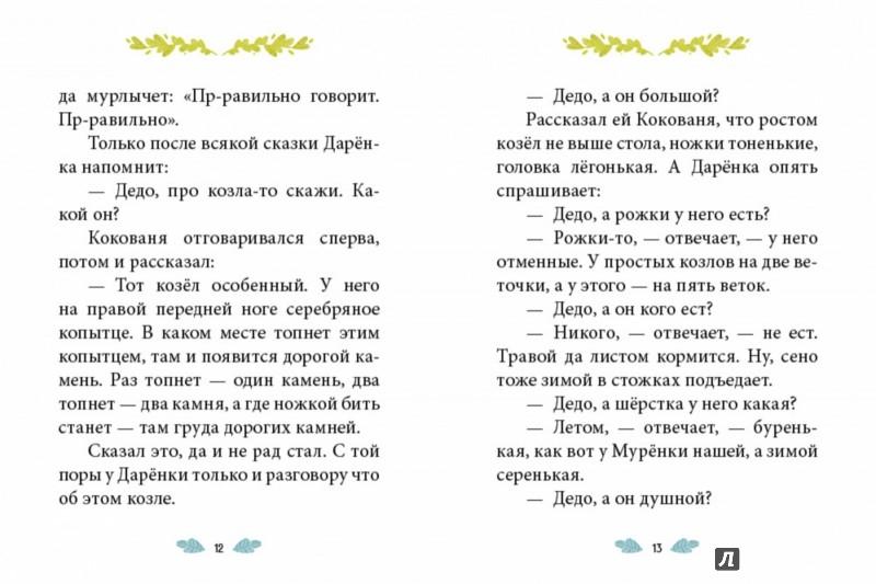 Иллюстрация 1 из 17 для Серебряное копытце - Павел Бажов | Лабиринт - книги. Источник: Лабиринт