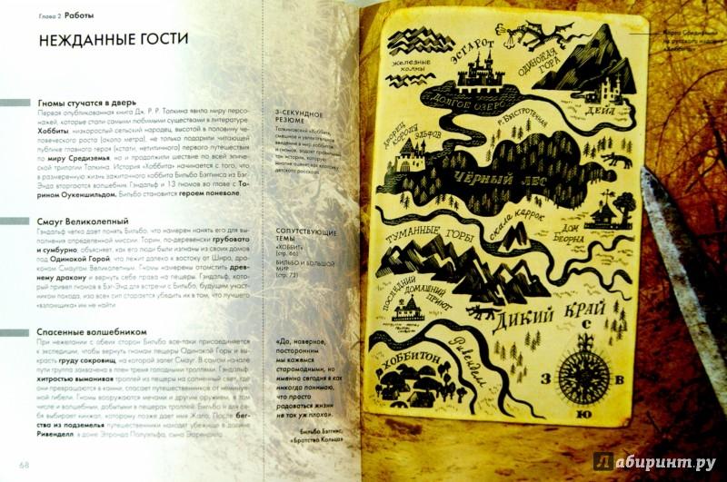 Иллюстрация 1 из 65 для Толкин | Лабиринт - книги. Источник: Лабиринт